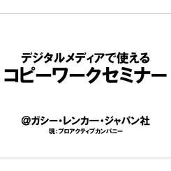 @ガシー・レンカー・ジャパン社