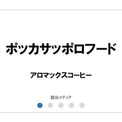 ポッカサッポロフード/アロマックスコーヒー