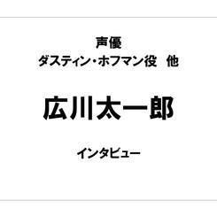 広川太一郎