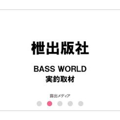 枻出版社/BASS WORLD