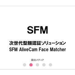 SFM/製品プロダクトブローシャー