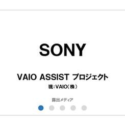 SONY(現:VAIO)/VAIO ASSISTプロジェクト