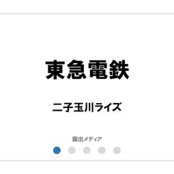 東急電鉄/二子玉川ライズ