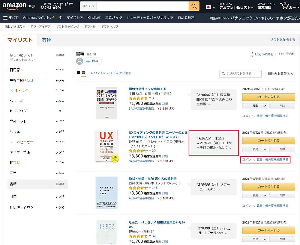 アマゾンのほしい物リストのコメント欄の参考画像