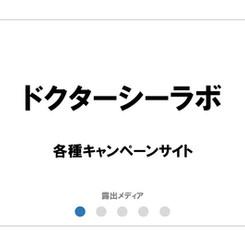 ドクターシーラボ/各種キャンペーンサイト