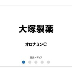 大塚製薬/オロナミンC