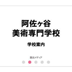 阿佐ヶ谷美術専門学校/学校案内