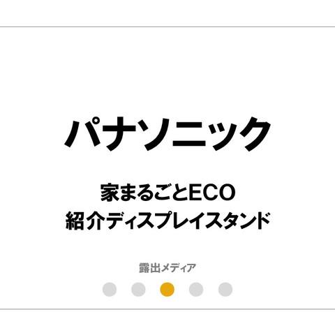 パナソニック/家まるごとECO