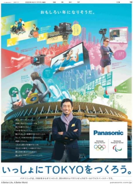 パナソニック, Panasonic, おもしろい年になりそうだ。, いっしょにTOKYOをつくろう。, 新聞広告,広告コピー, 広告レビュー,広告事例,コピーライティング