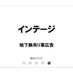 インテージ/地下鉄吊り革広告