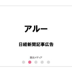 アルー/日経新聞記事広告