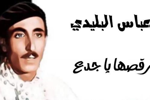 SONG Ra3sha Ya Gadah by 3bas El-Baladi