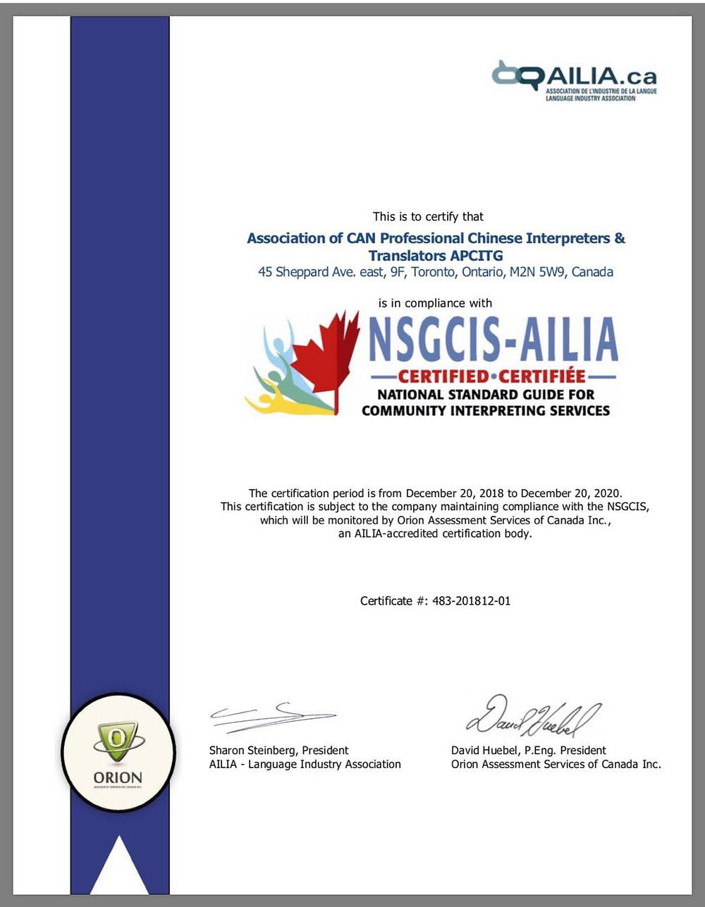 NSGCIS Certification