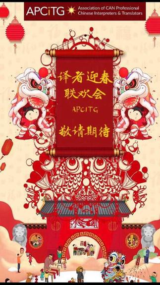 Invitation Celebrate Chinese New Year