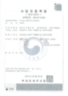 사업자등록증-(주)클라우드나인컴퍼니.png