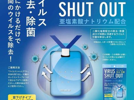 Kalung Antivirus Shut Out. Hoax gak ya?