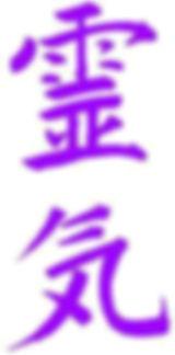 symbole reiki usui mauve,  troisième degré