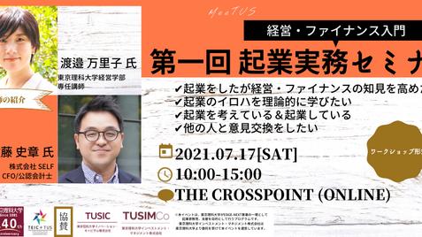 第1回 起業実務セミナー「経営・ファイナンス入門」開催報告
