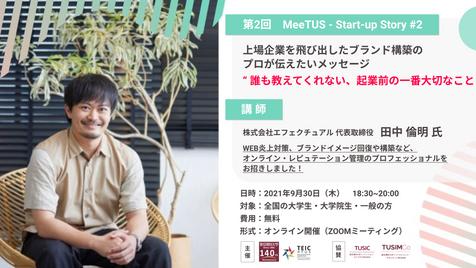 Start-up Story #2 上場企業を飛び出したブランド構築のプロが伝えたいメッセージ ~誰も教えてくれない、起業前の一番大切なこと~開催報告