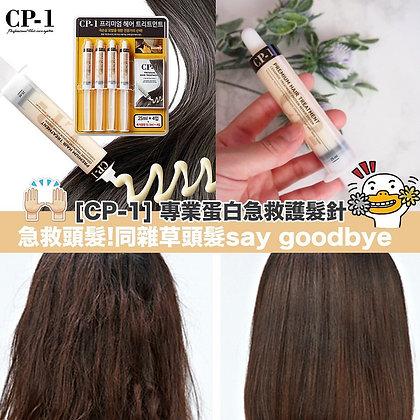 CP-1專業蛋白急救護髮針