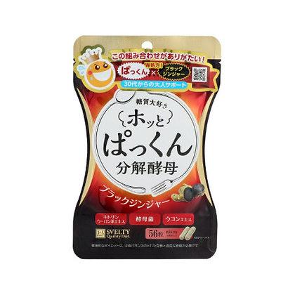 Svelty 黑生薑糖質分解56粒