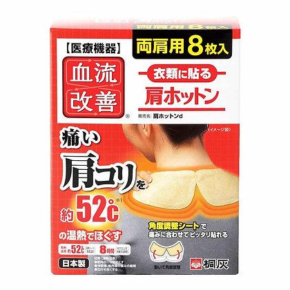 KIRIBAI 小林桐灰肩部保暖貼 改善血流肩頸酸痛