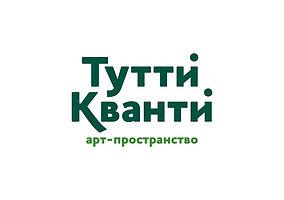 Тутти Кванти арт-пространство TUTTI QVANTI art space gallery выставка искусство