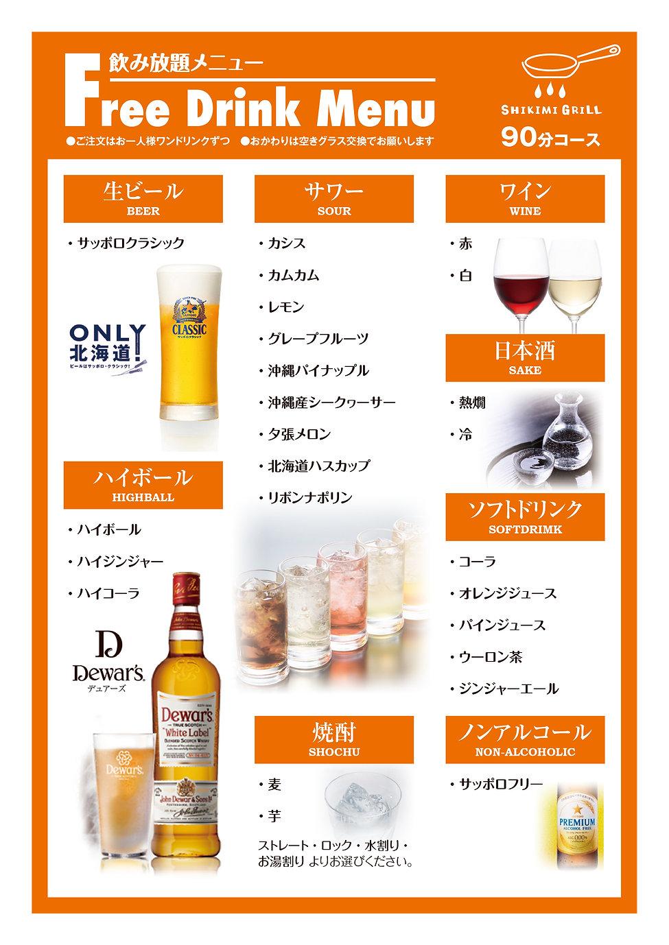 free_drink_plan.jpg
