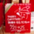 クリスマスの手書きPOPディスプレイ