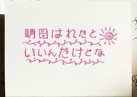 かわいい飾り文字の書き方