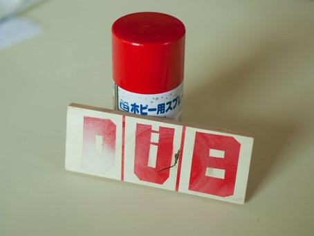 ニッペホビー用ミニスプレーとマスキングテープで木片をペイントしてみた。。。
