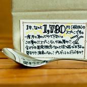 食器の店内商品手書きポップ