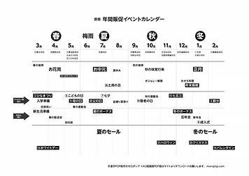 販促イベントカレンダー