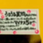 化粧品の店内商品手書きポップ