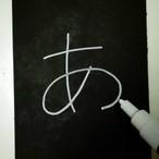可愛い手書き文字の書き方見本