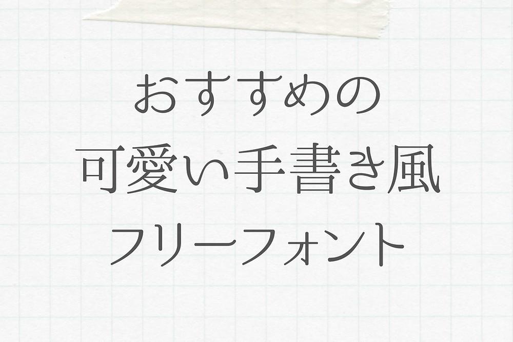 POP文字フォント見本