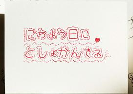 可愛い字体の書き方