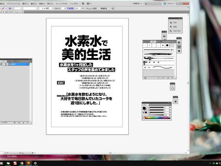 チラシ作成を「DTP→手書き」の段取りでやって時間節約