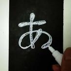 可愛い手書きPOP文字の書き方例