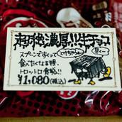 チョコレートの店舗商品手書きPOP