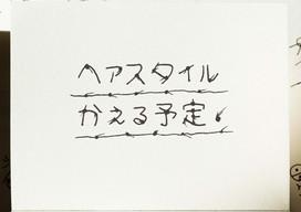 手書き文字のデコレーション見本