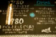 黒板文字の書き方