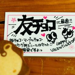 バレンタインデーの店内商品手書きポップ