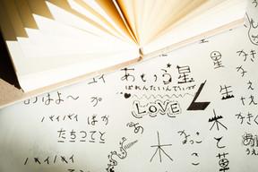 手書き文字の見本