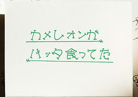可愛いデコ文字の書き方見本
