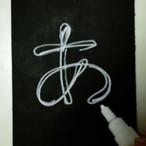 可愛い手書きポップ文字の書き方見本