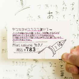 思わず読みたくなる手書きポップデザインサンプル