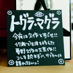 本屋店舗の手書きポップ