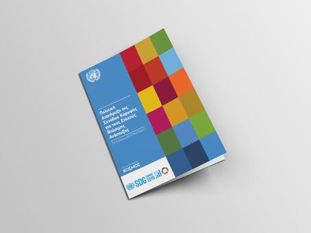 «Ξέρουμε τον κόσμο που θέλουμε» - Πολιτική Διακήρυξη της Συνόδου για τους Στόχους Βιώσιμης Ανάπτυξης