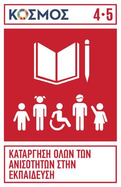 kosmos-targets-Greek - logo-33.jpg